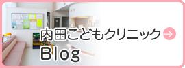内田こどもクリニックBlog